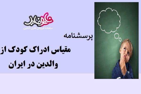 پرسشنامه مقیاس ادراک کودک از والدین در ایران (POPS)
