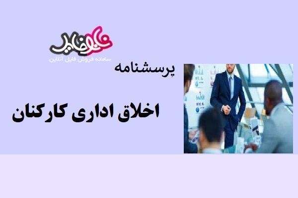 پرسشنامه اخلاق اداری کارکنان