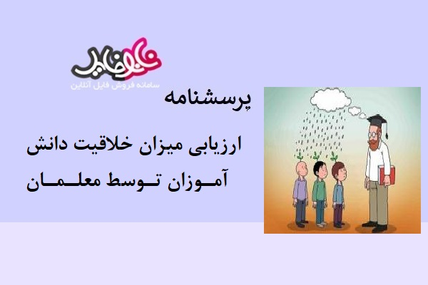 پرسشنامه ارزيابي ميزان خلاقيت دانش آموزان توسط معلمان