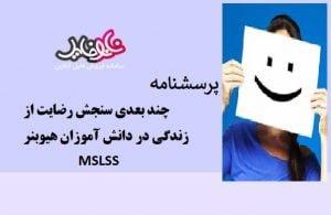 پرسشنامه چند بعدي سنجش رضایت از زندگی در دانش آموزان هیوبنر (MSLSS)