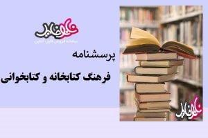 پرسشنامه فرهنگ کتابخانه و کتابخوانی