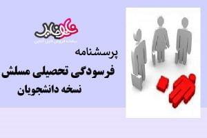 پرسشنامه فرسودگی تحصیلی مسلش نسخه دانشجویان
