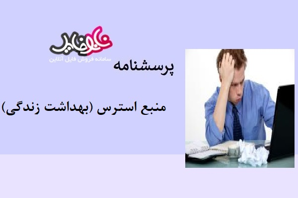 پرسشنامه منبع استرس (بهداشت زندگی)