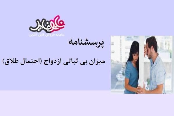 پرسشنامه میزان بی ثباتی ازدواج (احتمال طلاق)