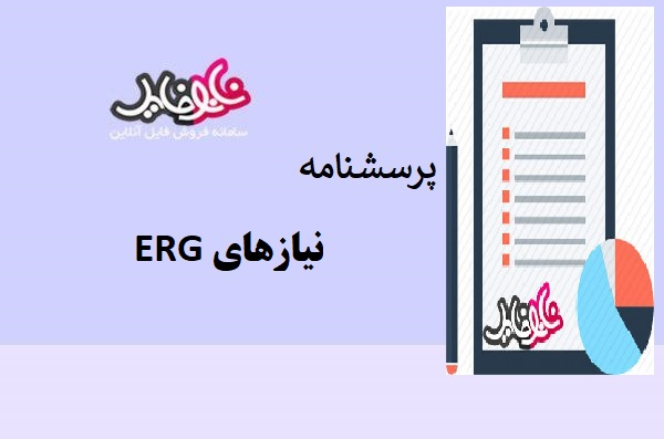 پرسشنامه نیازهای ERG