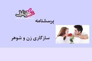 پرسشنامه سازگاری زن و شوهر