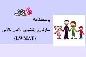پرسشنامه سازگاری زناشویی لاک_ والاس (LWMAT)