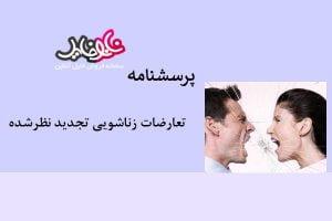 پرسشنامه تعارضات زناشویی تجدید نظر شده