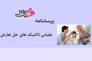پرسشنامه مقیاس تاکتیک های حل تعارض پدر و مادر