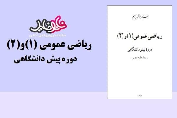 کتاب ریاضی عمومی (۱)و (۲) دوره پیش دانشگاهی