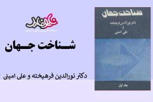 کتاب شناخت جهان دکتر نوالدین فرهیخته و علی امینی