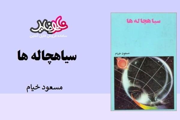 کتاب سیاهچاله ها مسعود خیام