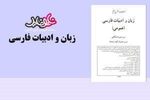 کتاب زبان و ادبیات فارسی دوره پیش دانشگاهی