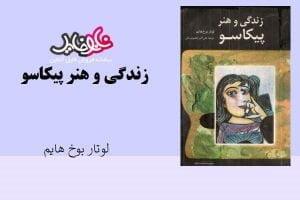 کتاب زندگی و هنر پیکاسو اثر لوتار بوخ هایم