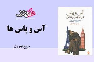 کتاب آس و پاس ها از جرج اورول