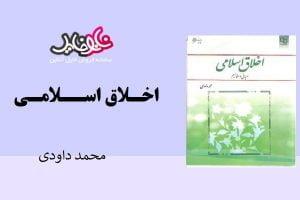 کتاب اخلاق اسلام مبانی و مفاهیم محمد داودی