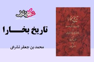 کتاب تاریخ بخارا محمد بن جعفر نشرخی