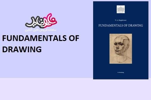 fundamentals of drawing book
