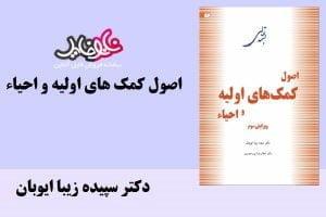 کتاب اصول کمک های اولیه و احیاء اثر دکتر سپیده زیبا ایوبان