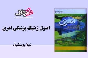 کتاب اصول ژنتیک پزشکی امری ترجمه لیلا یوسفیان