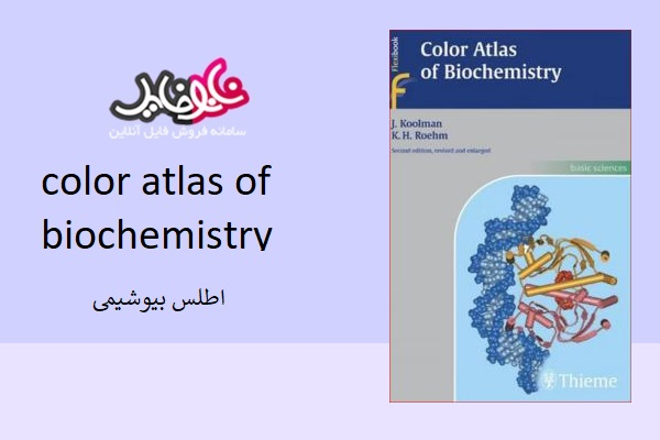 کتاب اطلس بیوشیمی زبان انگلیسی
