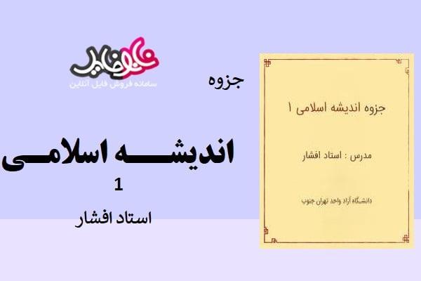 جزوه اندیشه اسلامی ۱ علیرضا افشار