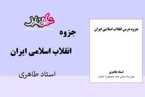 جزوه انقلاب اسلامی ایران استاد طاهری