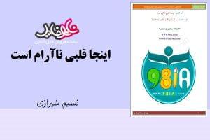 کتاب اینجا قلبی ناآرام است اثر نسیم شیرازی