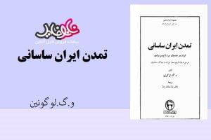 """<span itemprop=""""name"""">کتاب تمدن ایران باستان اثر و.گ. لوگونین</span>"""