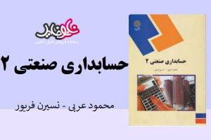 کتاب حسابداری صنعتی۲ محمود عربی و نسرین فریور