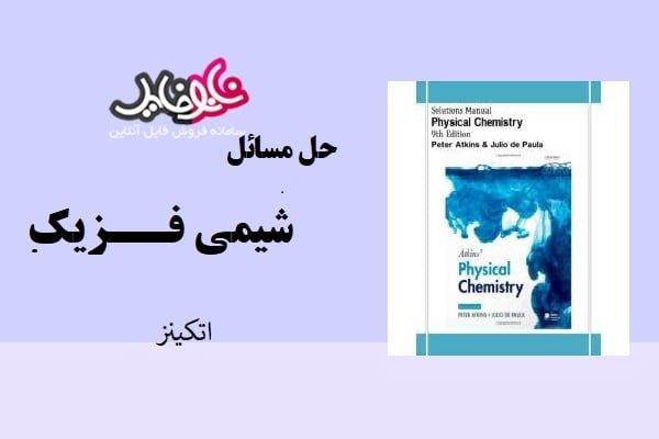 حل المسائل شیمی فیزیک اتکینز