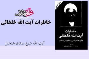 کتاب خاطرات آیت الله خلخالی اثر آیت الله شیخ صادق خلخالی