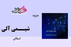 جزوه شیمی آلی دکتر اسلامی