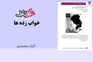 کتاب خواب زده ها اثر الناز محمدی