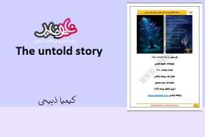 "<span itemprop=""name"">کتاب The untold story از کیمیا ذبیحی</span>"