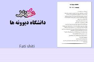 کتاب دانشگاه دیوونه ها اثر fati shiti