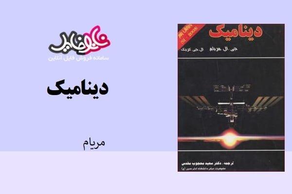کتاب دینامیک مریام فارسی