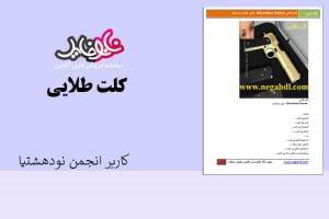 کتاب کلت طلایی از کاربر انجمن نودهشتیا