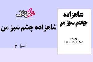 "<span itemprop=""name"">رمان شاهزاده چشم سبز من نوشته اسرا.خ</span>"