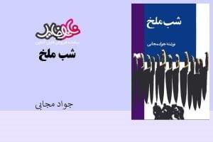 کتاب شب ملخ نویسنده جواد مجابی
