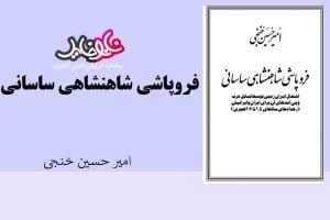 "<span itemprop=""name"">کتاب فروپاشی شاهنشاهی ساسانی اثر امیر حسین خنجی</span>"
