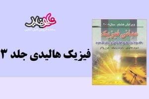 کتاب فیزیک هالیدی جلد سوم