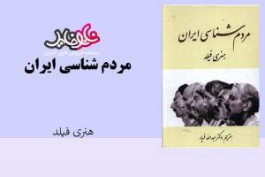 کتاب مردم شناسی ایران اثر هنری فیلد