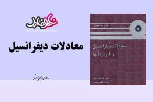 کتاب معادلات دیفرانسیل سیمونز