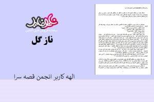 کتاب نازگل از الهه کاربر انجمن قصه سرا
