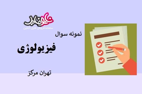 نمونه سوال فیزیولوژی دانشگاه آزاد تهران مرکز