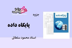 "<span itemprop=""name"">جزوه پایگاه داده استاد محمود سلطانی</span>"