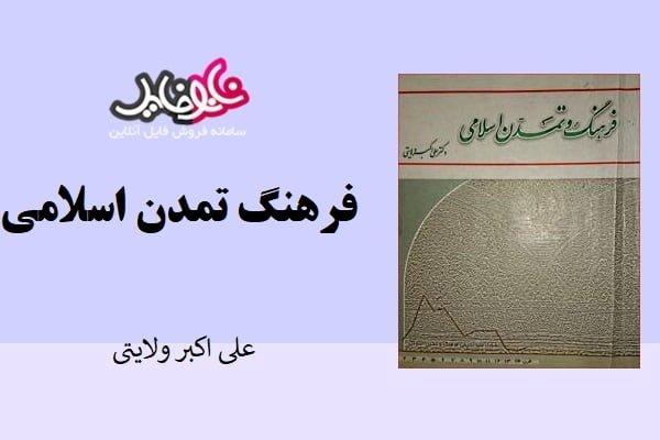 کتاب تاریخ فرهنگ و تمدن اسلامی اثر علی اکبر ولایتی