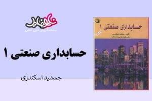 کتاب حسابداری صنعتی ۱ جمشید اسکندری