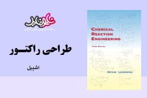 کتاب طراحی راکتور اشپیل